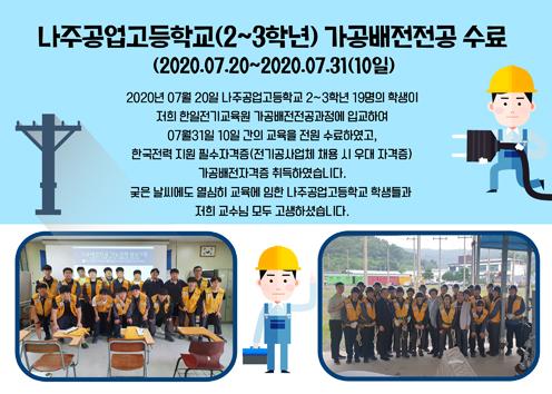 나주공업고등학교 가공배전전공 수료(2020.07.20~2020.07.31)